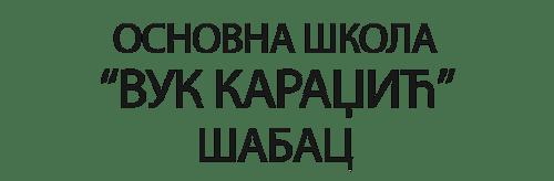 030-OS-Vuk-Karadzic-Sabac