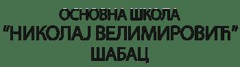 031-OS-NIkolaj-Velimirovic-Sabac